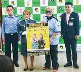 詐欺被害への注意を呼びかけるアジャさん(中央右)と尾崎さん(中央左)