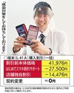 今ならスマホデビュー0円で