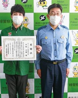 感謝状を持つ平野さん(左)と渡邉署長