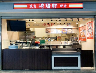 崎陽軒の「台北駅店」