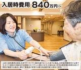入居時費用840万円〜 見学会受付中