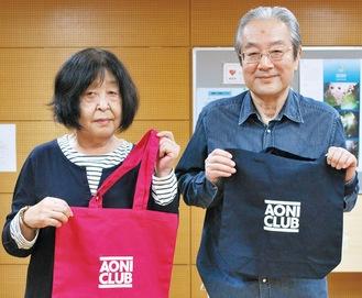 横浜市青葉区老人会「青丹(あおに)クラブ」35周年記念バッグ