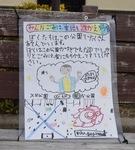 中山北緑道のポスター