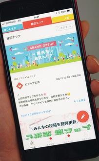 地域SNSアプリ「ピアッザ」の緑区エリアのページ