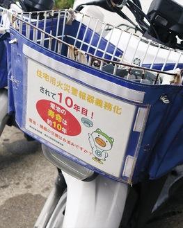 配達用バイクに貼られた広報プレート