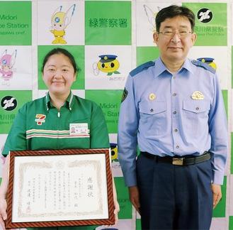 感謝状を持つ青木さん(左)と渡邉署長