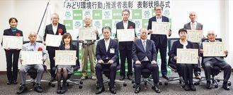 岡田区長(前列左から3人目)と受賞者ら