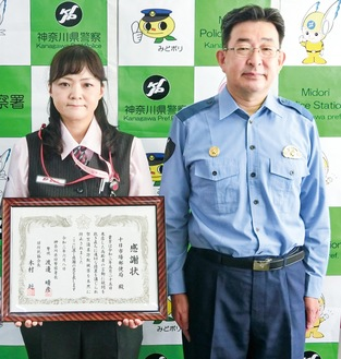 感謝状を持つ中山さん(左)と渡邉署長(緑警察署提供)