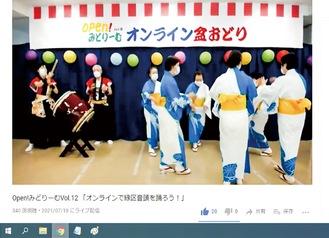 オンラインで配信された盆踊り