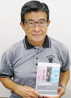 著書を手にする長井さん