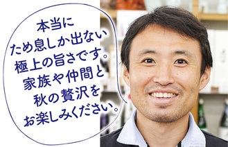 三代目 平本裕治さん