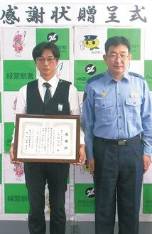 感謝状を持つ中村さん(左)と渡邊署長(同署提供)