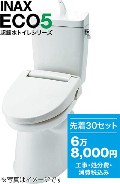 「INAX最新型超節水トイレ」限定特価!