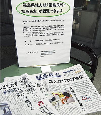 「福島の地方紙読めます」