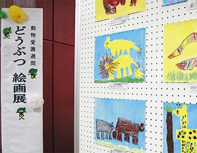 園児の動物絵画展