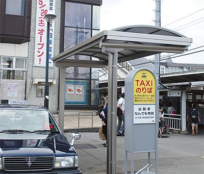 タクシー乗り場に屋根