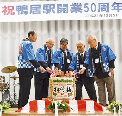 開業50周年を祝う
