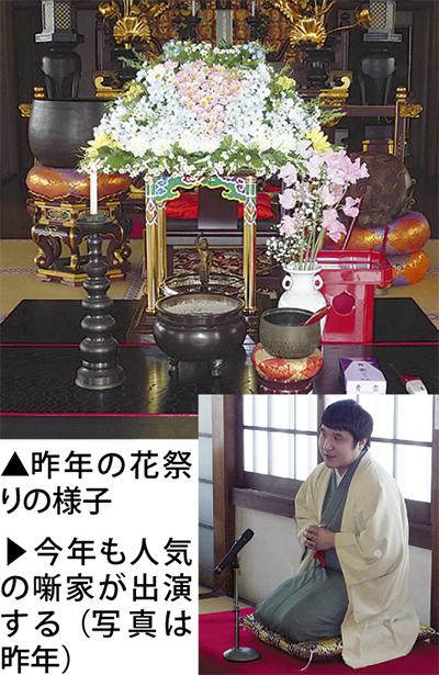 """""""お釈迦様""""の誕生祝う"""