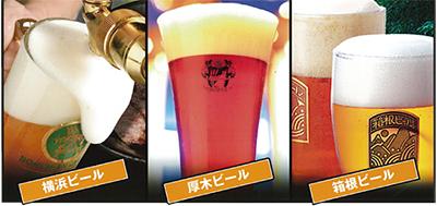 地元ビール&フード祭