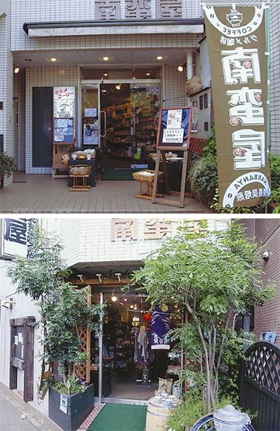 コーヒー好きなら南蛮屋中山店に集まれ!!