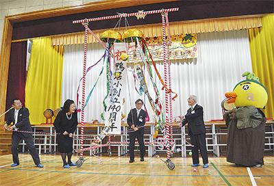 鴨居小で記念式典と祝賀会