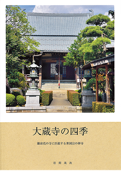 大蔵寺の四季 花木で表現