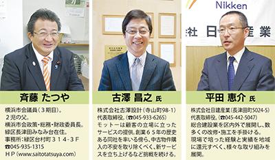 「横浜型リノベーション」を考える