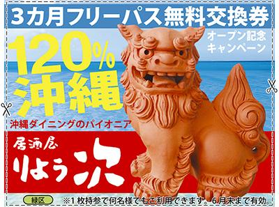 沖縄「居酒屋りょう次」オープン記念キャンペーン