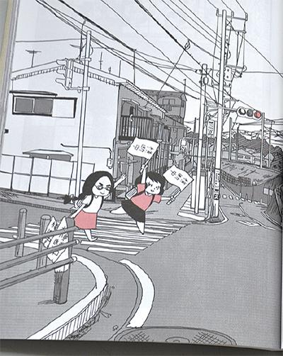緑区舞台に「エッセイ漫画」