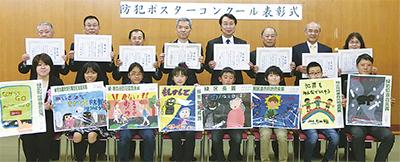 防犯ポスターコンクール 児童8人を表彰