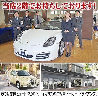 光岡ショールームがリニューアルオープン