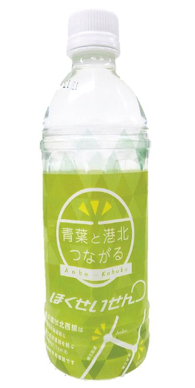 「横浜の水」で北西線PR