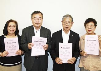 完成した手引書を手にする協議会メンバー(左から2人目が宮田会長)