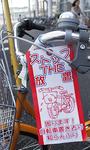禁止区域内に放置された自転車には、啓発用の札が取り付けられる