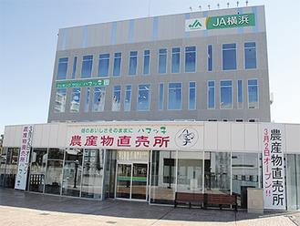 開店準備が進む都筑中川農産物直売所「ハマッ子」1階に都筑中川支店、3階にクッキングサロンを併設