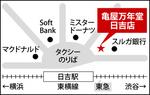 日吉店/港北区日吉2-2-21 ITOビル