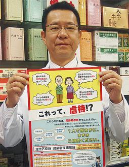 「積極的に声がけを」と坂本会長