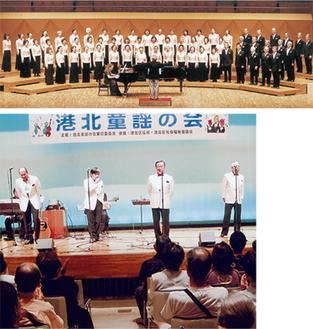 息を合わせて歌う「しんよこコール」団員(上)とデュークエイセスを招いて会を開いた「港北童謡の会」