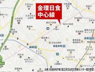 港北区内では、下田小学校や都筑パーキングエリアなどを中心線が通ると予測されている。詳しい地図は、日食各地予報(天文情報センター暦計算室)HPへ。http://eco.mtk.nao.ac.jp/koyomi/koyomix/eclipsex_s.html