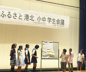 「港北区の宣伝とイメージアップ」を発表した子どもたち