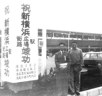 当時の新横浜