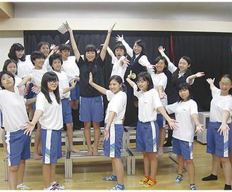 チェンジ ザ ワールドを上演した同部生徒たち
