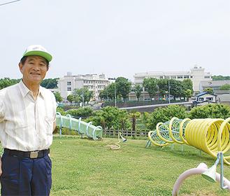 公園内で笑顔を見せる米山会長