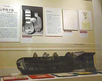 展示中の伝単投下器