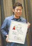 賞状を持つ松村さん