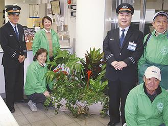 新横浜駅に設置されたプランター。会メンバーと駅職員