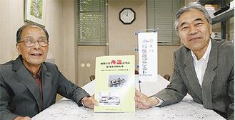 本を手にする長谷川会長(左)と平井部長