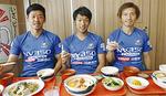 メニューを試食した(左から)栗原勇蔵・伊藤翔・兵藤慎剛選手