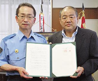 協定書を持つ陶山署長と加瀬部さん