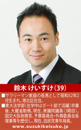 「トランプ大統領誕生と日本の役割」